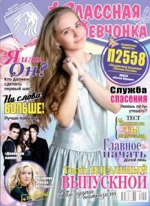 Klassnaya_devchonka